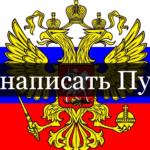 Написать письмо президенту РФ лично Путину В.В.