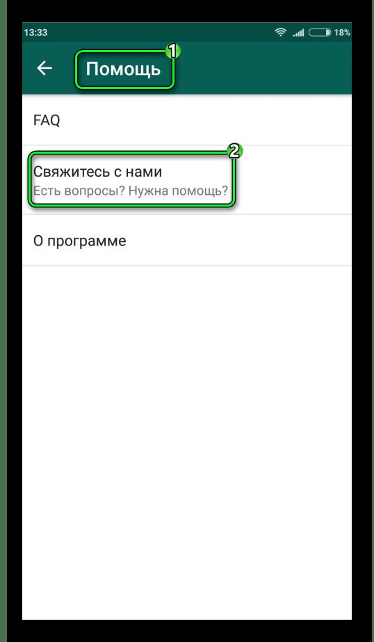Как обратиться в техподдержку WhatsApp