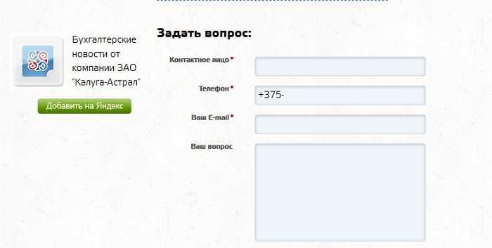 Калуга Астрал техподдержка. Бесплатный телефон 8 800