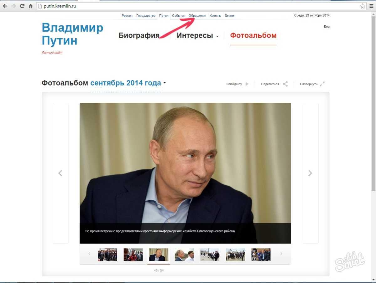Как написать письмо президенту РФ Путину В.В.