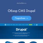 Начинаем работать с Drupal: полное практическое руководство (часть 1)