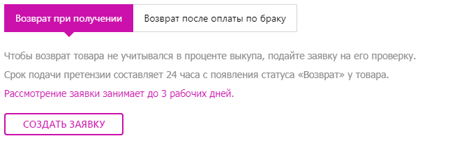 Контакты фирменного интернет-магазина Румиком в Москве