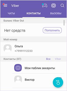 Открытые линии: Viber