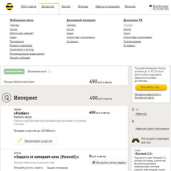 Наши контакты — Техподдержка — Билайн Астраханская область