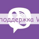 Вайбер техническая поддержка россия телефон