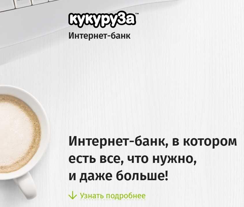 Личный кабинет Кукуруза mybank.oplata