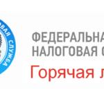 Горячая линия ФНС, как позвонить в налоговую || Горячая линия ифнс россии круглосуточно бесплатно