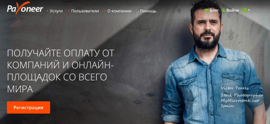Payoneer телефон службы поддержки для россии