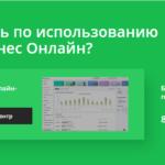 Контакты техподдержки Сбербанк Бизнес Онлайн