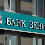Как связаться со службой поддержки Банка Зенит: 5 способов связи
