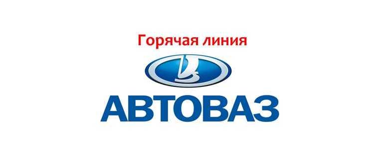 Горячая линия АвтоВАЗ (Лада), как написать в службу поддержки