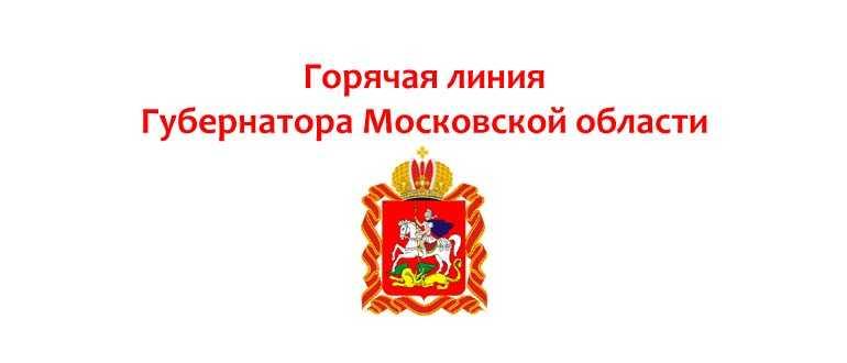 Как позвонить губернатору московской области воробьеву