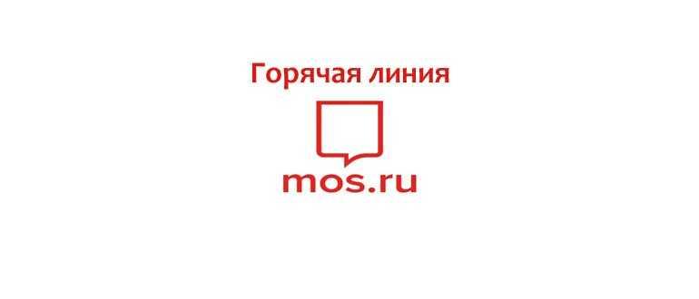 Техническая поддержка сайта госуслуг москвы