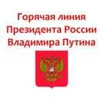 Написать письмо Президенту Путину Владимиру Владимировичу