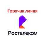 Горячая линия Ростелеком – бесплатный телефон техподдержки