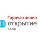 Служба поддержки клиентов банка открытие