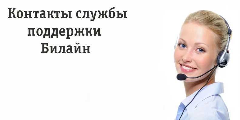 Домашний интернет Билайн - телефон службы поддержки оператора