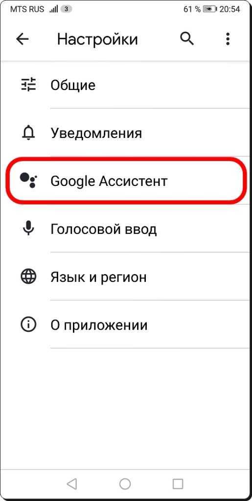 Как отключить Гугл Ассистента на Xiaomi