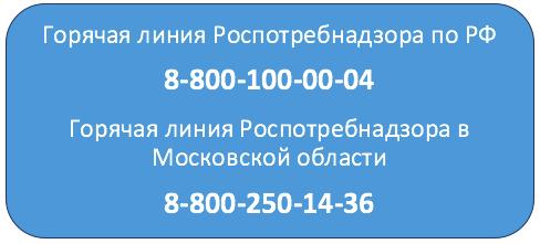 Горячая линия Роспотребнадзора в Московской области