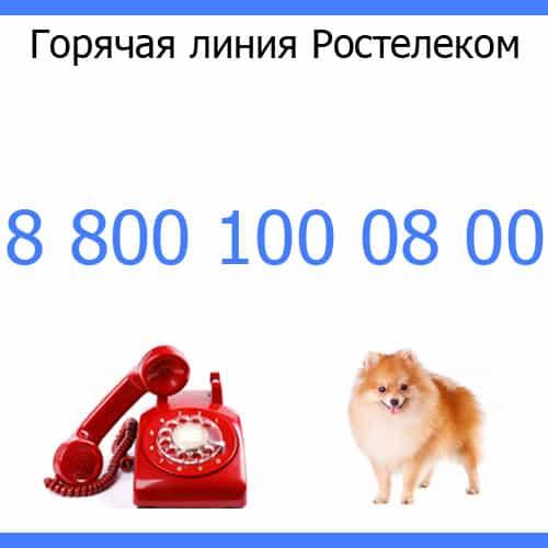 Ростелеком поволжье телефон техподдержки