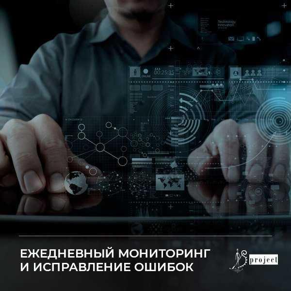 Техническая поддержка работоспособности сайта
