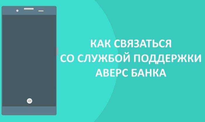 Личный кабинет Аверс банка: пошаговый процесс регистрации, преимущества мобильного приложения