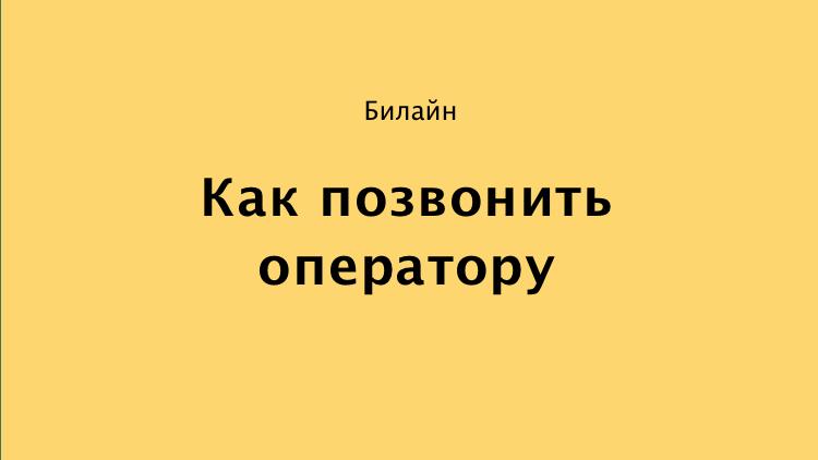 Техподдержка билайн казахстан алматы