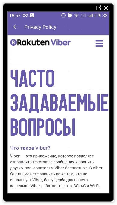 Техподдержка номер телефона viber россия