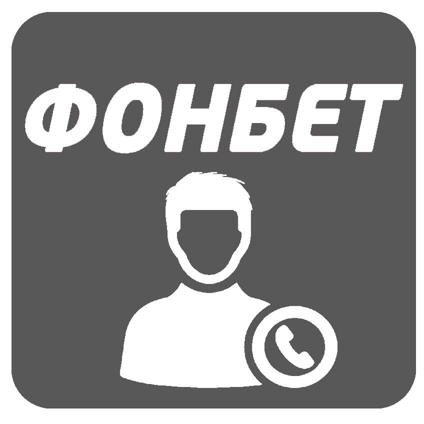 Горячая линия «ФонБет» и способы связи с администрацией