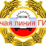 Справочная ГИБДД по штрафам: номера телефонов