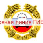 Горячая линия ГИБДД России — бесплатный телефон