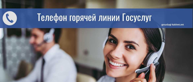 Госуслуги телефон горячей линии - служба поддержки сайта gosuslugi