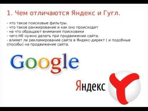 Чем отличается Яндекс от Гугла