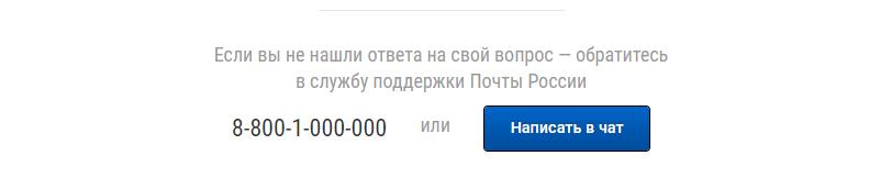 Бесплатный круглосуточный телефон горячей линии Почты России — справочная служба