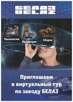 ЦЕНТР ТЕХНИЧЕСКОЙ ПОДДЕРЖКИ БЕЛАЗ впервые открылся в Республике Саха (Якутия)