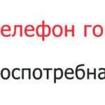Роспотребнадзор москва телефон горячей линии круглосуточно москва