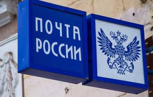 Как узнать дошло ли заказное письмо по почте россии
