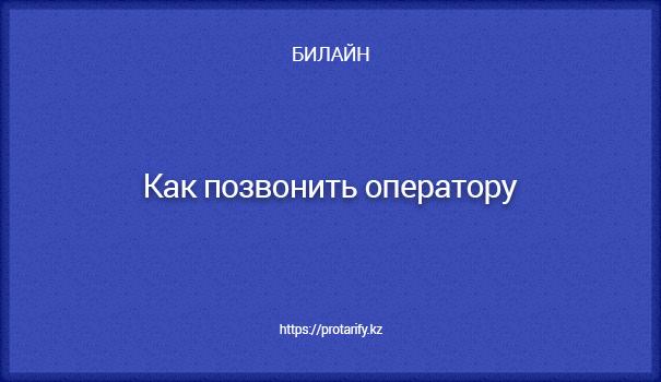 Как позвонить оператору Билайн в Казахстане