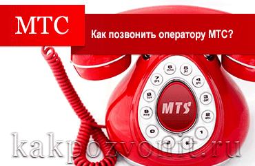 Как позвонить оператору МТС и быстро дозвониться? Номер оператора МТС