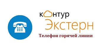 Техническая поддержка СЦ СКБ Контур 2706 Пивкин П.В.
