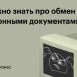 Электронный документооборот с контрагентами
