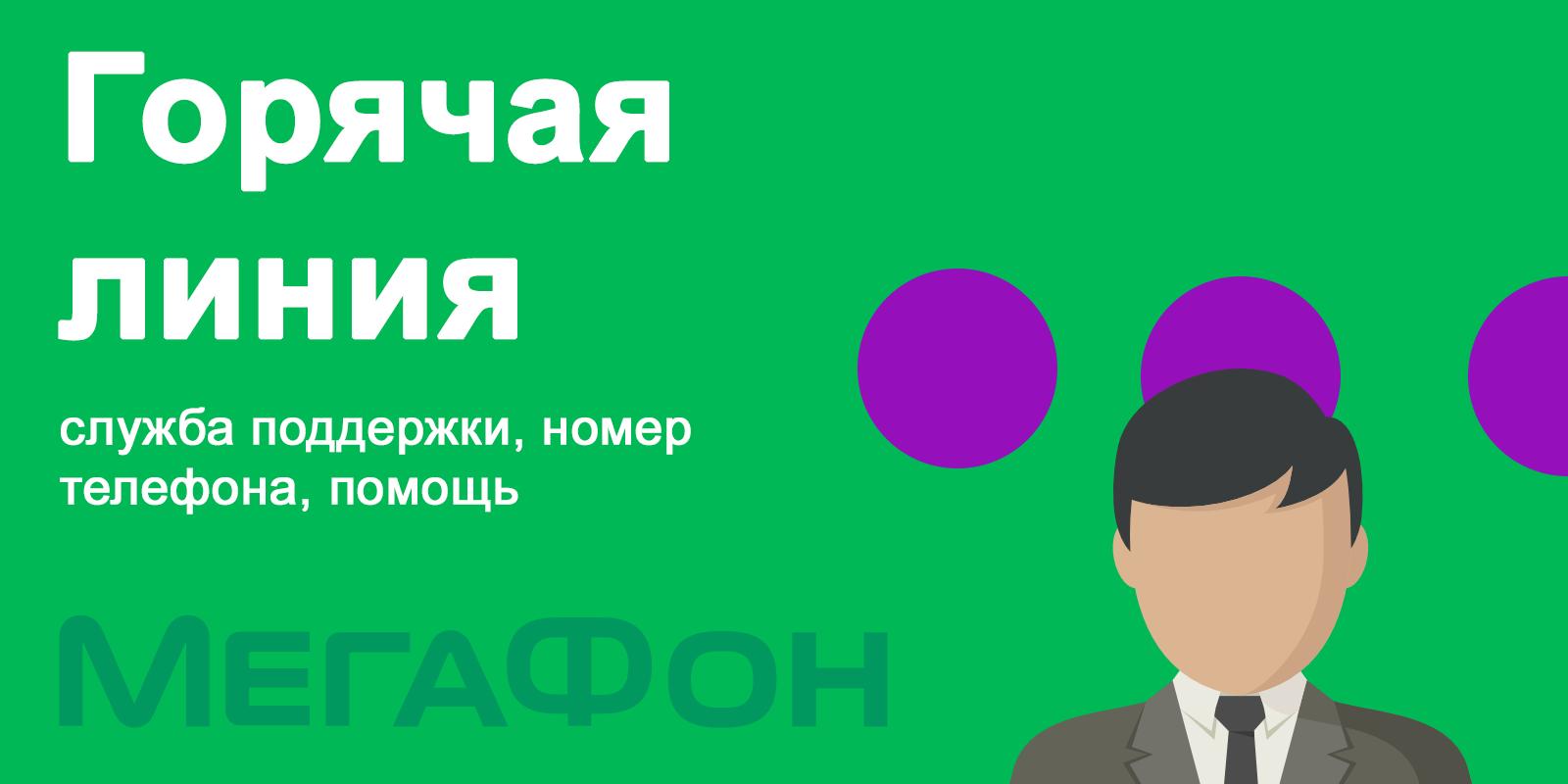 Киров мегафон телефон техподдержки