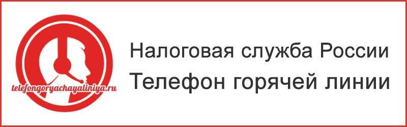 Единая налоговая служба телефон по россии