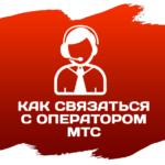 Способы дозвониться до оператора МТС
