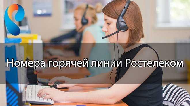 Телефон горячей линии Ростелекома: 8 800, номера для физлиц и юрлиц, техподдержка