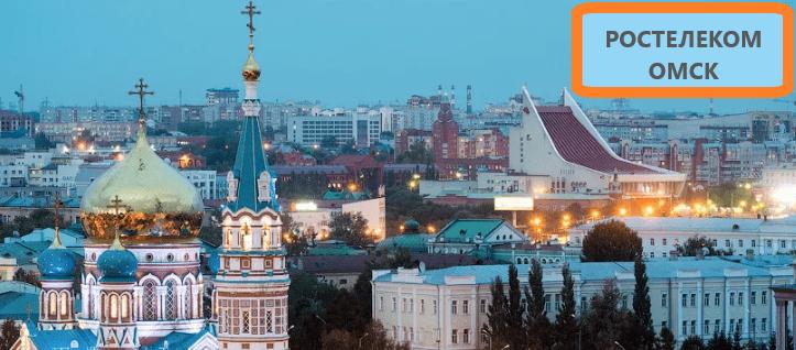Ростелеком в г. Омск: чем удивит оператор своих абонентов?
