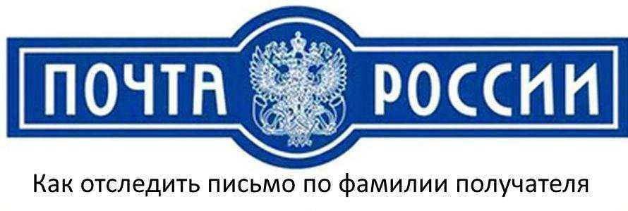 Почта России отслеживание отправлений