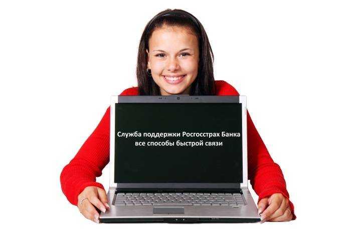 Support online rgs ru техническая поддержка