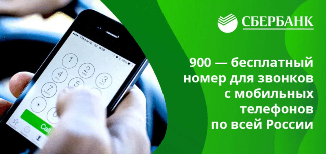 Сбербанк онлайн чебоксары техподдержка