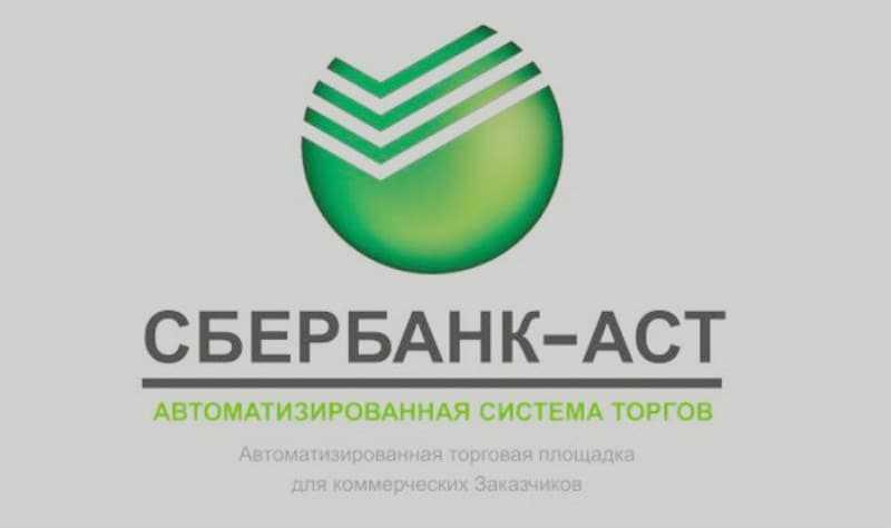 Сбербанк АСТ: телефон горячей линии 8800